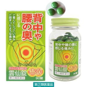 雲仙錠 90錠 摩耶堂製薬指定第2類医薬品 y-lohaco