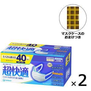 LOHACO限定超快適マスクプリーツタイプふつうサイズ 3層式 1セット(40枚入×2箱)+マスクケースセット ユニ・チャーム|y-lohaco