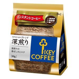 インスタントコーヒー キーコーヒー スペシャルブレンド深煎り 詰替用 1袋(70g)