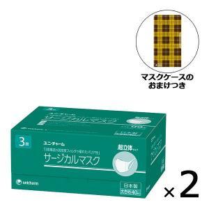 LOHACO限定サージカルマスク 超立体タイプ 大きめ 1箱(40枚入×2箱)+マスクケースセット ユニ・チャーム|y-lohaco
