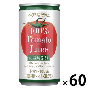 富永貿易 神戸居留地 完熟トマト100% 無塩 185g 1セット(60缶) y-lohaco