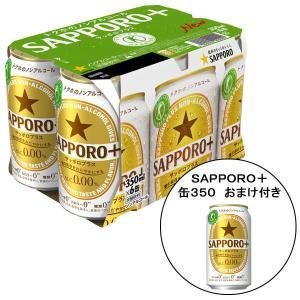 サッポロ SAPPORO+ 350ml 6缶 + サッポロ SAPPORO+ 缶350 おまけ(景品)|y-lohaco