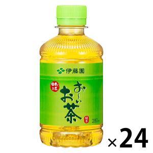 伊藤園 おーいお茶 緑茶 280ml 1箱(24本入)