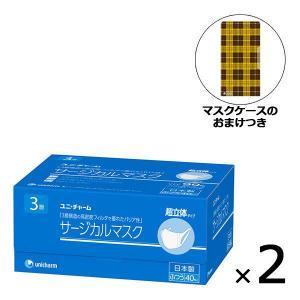 LOHACO限定サージカルマスク 立体タイプ 3層式 1セット(40枚入×2箱)+マスクケースセット ユニ・チャーム|y-lohaco