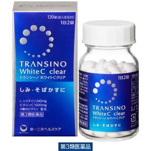 トランシーノ ホワイトCクリア 120錠 第一三共ヘルスケア しみ・そばかすに 第3類医薬品