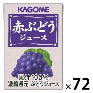 ワゴンセールカゴメ 赤ぶどうジュース 業務用 100ml 1セット(72本)|y-lohaco