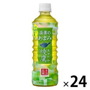 コカ・コーラ 綾鷹 茶葉のあまみ 525ml 1箱(24本入)|y-lohaco