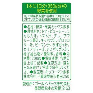 デルモンテ ハコサラダ 野菜一日分 200ml 1箱(24本入)|y-lohaco|08