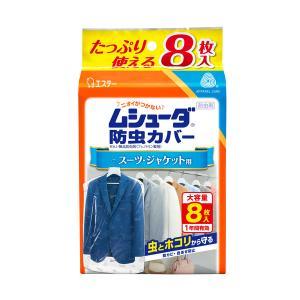 ムシューダ防虫カバー 1年有効 スーツ・ジャケット用 8枚 エステー|LOHACO PayPayモール店