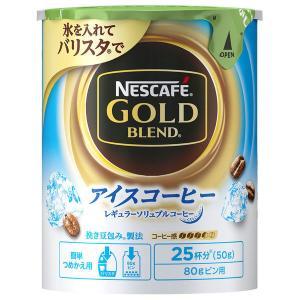 ネスレ日本 ネスカフェゴールドブレンド アイスコーヒーエコ&システムパック 1個(50g)