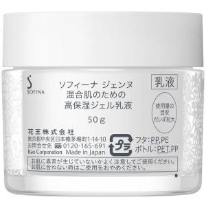 ソフィーナジェンヌ 混合肌のための高保湿ジェル乳液 50g|y-lohaco|02