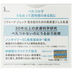 ソフィーナジェンヌ 混合肌のための高保湿ジェル乳液 50g|y-lohaco|04