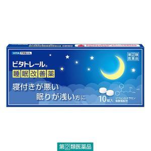 ビタトレール 睡眠改善薬 10錠 大昭製薬 指定第2類医薬品