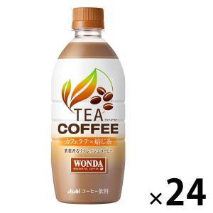 アウトレットアサヒ飲料 WONDA TEA COFFEE カフェラテ×焙じ茶 525ml 1箱(24本入)|y-lohaco