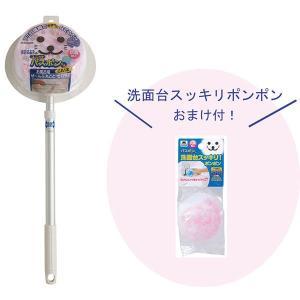 ユニットバスボンくん抗菌ピンク+洗面台スッキリポンポンおまけ付