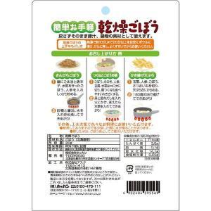 ホッカン 北海道産乾燥ごぼう 20g|y-lohaco|02
