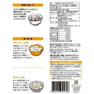 ホッカン 北海道産スライス椎茸 17g|y-lohaco|02