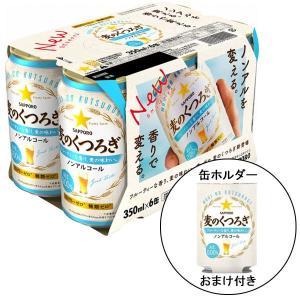 缶ホルダーのおまけ付サッポロビール 麦のくつろぎ 350ml×6缶 1セット|y-lohaco