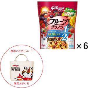 数量限定・おまけ付ケロッグ フルーツグラノラハーフ徳用袋 500g 1セット(6袋)+ ケロッグ保冷バッグ(トニー) 特別セット y-lohaco