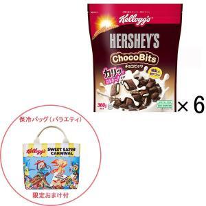 数量限定・おまけ付ケロッグ ハーシーチョコビッツ袋 360g 1セット(6袋)+ ケロッグ保冷バッグ(バラエティ) 特別セット|y-lohaco