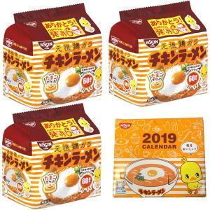 LOHACO限定セットチキンラーメン(5食×3袋)でおなかまんぷくチキンラーメン卓上カレンダー(おまけ)|y-lohaco