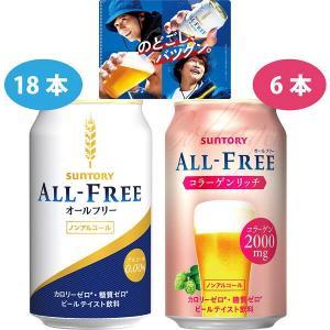 クリアファイルのおまけ付ノンアルコールビール サントリー オールフリー 350ml×18缶+オールフリー コラーゲン 350ml×6缶 セット(24缶)|y-lohaco
