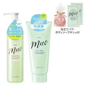 福袋2020 muo(ミュオ)(クリーム洗顔+クレンジングオイル+おまけ)
