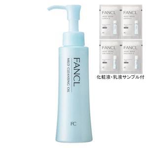 ファンケル マイルドクレンジングオイル 特別セット (化粧水+乳液サンプル付)|y-lohaco