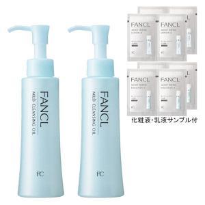 ファンケル マイルドクレンジングオイル 2本 特別セット (化粧水+乳液サンプル 2セット付)|y-lohaco