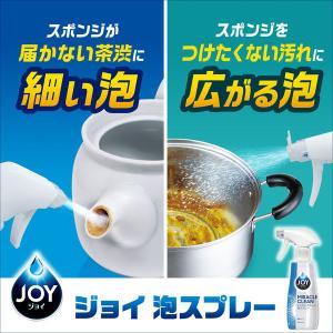 ジョイ泡スプレー 微香+フレッシュシトラス1セット(2個入)|y-lohaco|05
