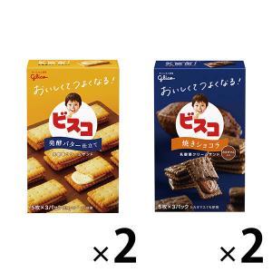 江崎グリコ ビスコ小箱 2種セット(発酵バター仕立て15枚、焼きショコラ15枚) 各2箱(計4箱入り...