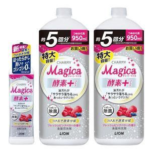 お得なセット CHARMY Magica(チャーミーマジカ) 酵素プラス ベリー 本体(220ml)...