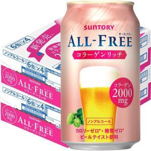 オールフリー コラーゲンリッチ 350ml 48缶 ノンアルコールビール サントリー  ビールテイス...