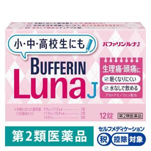 第2類医薬品 バファリン ルナJ 12錠 ライオン