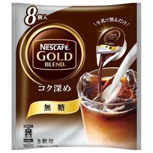 ポーションコーヒーネスレ日本 ネスカフェ ゴールドブレンド ...