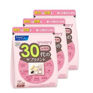 30代からのサプリメント 女性用 徳用3個セット 30〜90日分(90袋入) ファンケル