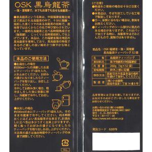 OSK 黒烏龍茶 1袋(52バッグ入) 小谷穀粉|y-lohaco|02