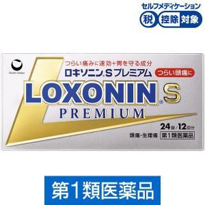 ロキソニンSプレミアム 24錠 第一三共ヘルスケア★控除★ 第1類医薬品