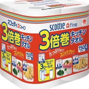 キッチンペーパー パルプ 150カット(1カット20cm×22cm) スコッティファイン 3倍巻キッチンタオル 4ロール 日本製紙クレシア