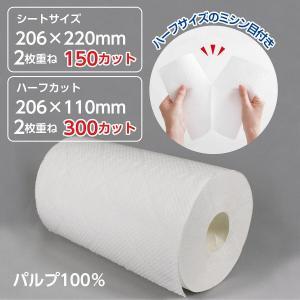 キッチンペーパー パルプ 150カット(1カット20cm×22cm) スコッティファイン 3倍巻キッチンタオル 4ロール 日本製紙クレシア y-lohaco 07