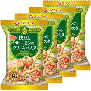 アマノフーズ 三ツ星キッチン 枝豆とサーモンのクリームパスタ 1セット(4食入)