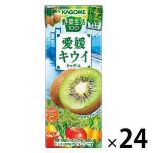 セール カゴメ 野菜生活100 愛媛キウイミックス 195ml 1箱(24本入) 野菜ジュース LOHACO PayPayモール店