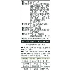 キユーピー あえるパスタソース たらこ(1人前×2) 1セット(3個)|y-lohaco|08