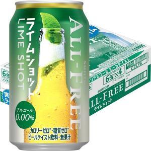 ノンアルコールビール オールフリー ライムショット 350ml 24缶 ビールテイスト飲料