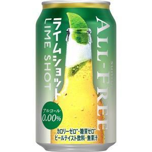 ノンアルコール オールフリー ライムショット 350ml 24缶|y-lohaco|02