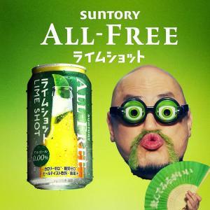 ノンアルコール オールフリー ライムショット 350ml 24缶|y-lohaco|03