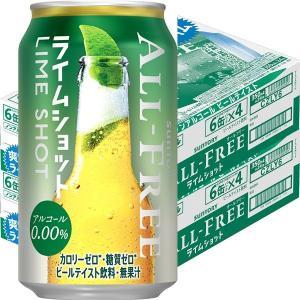 ノンアルコールビール オールフリー ライムショット 350ml 48缶|y-lohaco