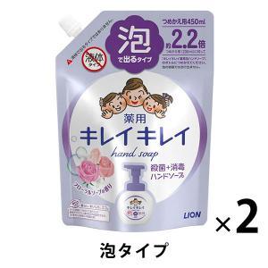 キレイキレイ 薬用泡ハンドソープ フローラルソープの香り 詰替450ml 1セット(2個入)  泡タ...