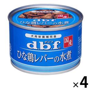 d.b.f(デビフ)犬用 ひな鶏レバーの水煮 ...の関連商品9
