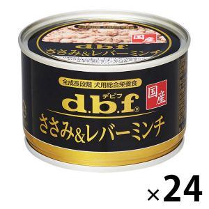 ケース販売 d.b.f(デビフ) ドッグフード ささみ&レバーミンチ 150g 1ケース(24缶)|y-lohaco